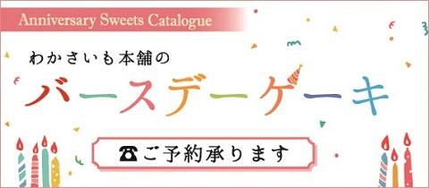 banner_anniversary_jp