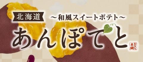 banner_anpotato_jp