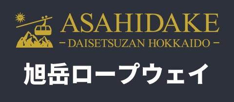 banner_asahidakeropeway_jp