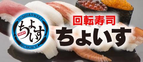 banner_choice_jp