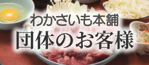 banner_dantai_jp