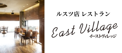 banner_eastvillage_jp