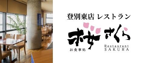 banner_sakura_jp