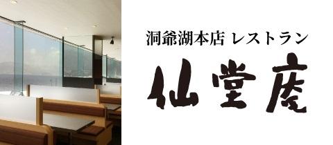 banner_sendouan_jp