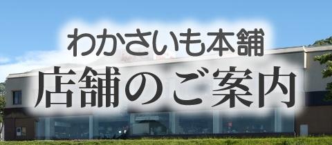 banner_shoplist_jp
