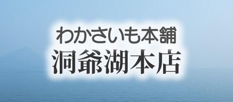 banner_toyakohonten_jp