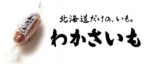 banner_wakasaimo_jp