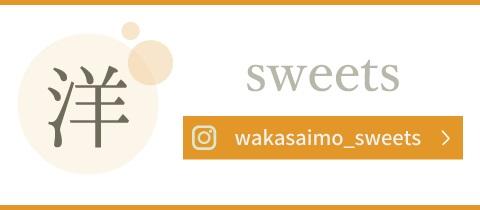 banner_wakasaimo_sweets