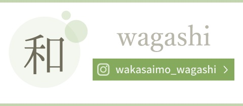 banner_wakasaimo_wagashi