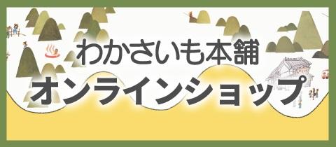 banner_wakasaimoonlineshop_3_jp