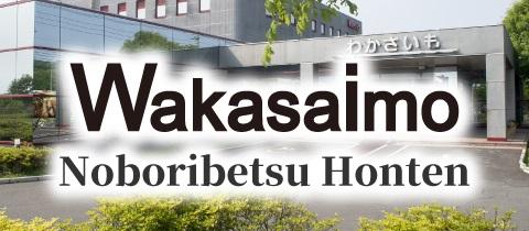 banner_noboribetsuhonten_en