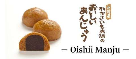 banner_oishiimanju_en