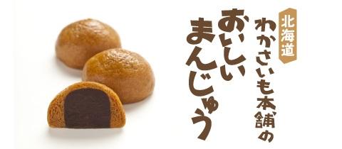 banner_oishiimanju_jp