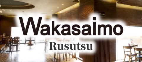 banner_rusutsu_en