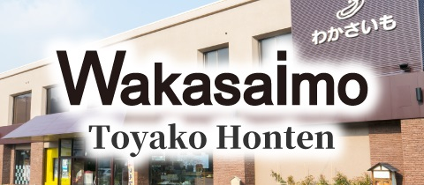 banner_toyakohonten_en