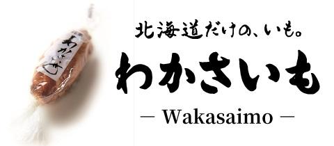 banner_wakasaimo_en