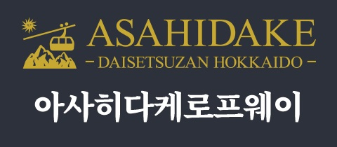 banner_asahidakeropeway_ko