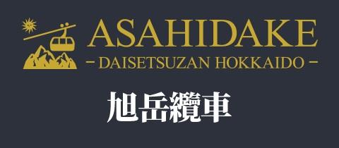 banner_asahidakeropeway_tw