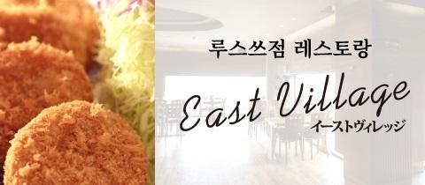 banner_eastvillage_ko