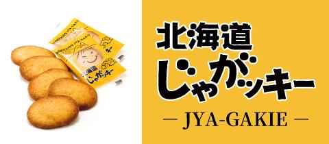 banner_jyagakie_en