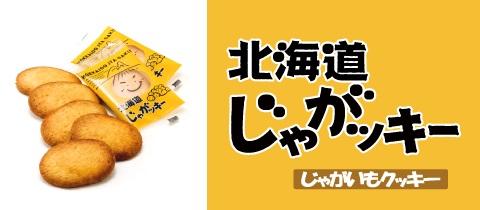banner_jyagakie_jp