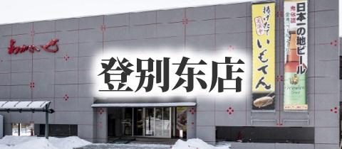 banner_noboribetsuhigashi_1_cn