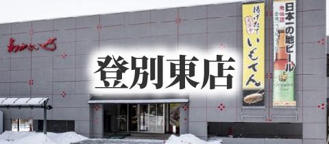 banner_noboribetsuhigashi_1_tw