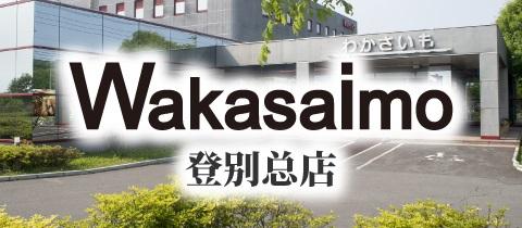 banner_noboribetsuhonten_cn