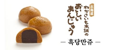banner_oishiimanju_ko