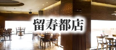 banner_rusutsu_1_cn