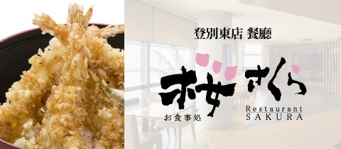 banner_sakura_tw