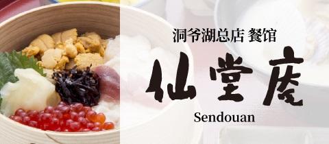 banner_sendouan_cn
