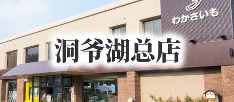 banner_toyakohonten_1_cn