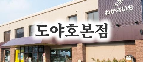 banner_toyakohonten_1_ko