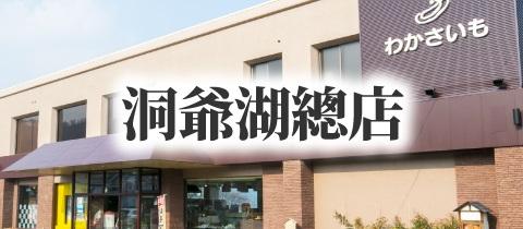 banner_toyakohonten_1_tw