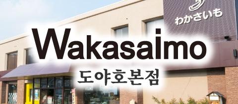 banner_toyakohonten_ko