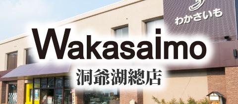 banner_toyakohonten_tw