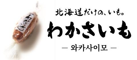 banner_wakasaimo_ko