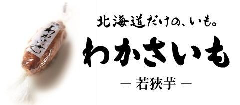 banner_wakasaimo_tw