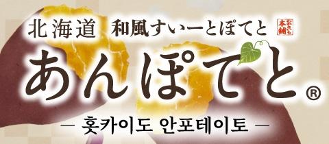 banner_anpotato_2_ko
