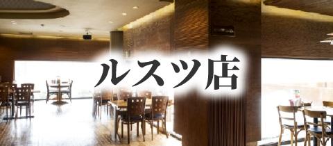 banner_rusutsu_1_jp