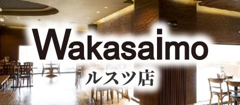 banner_rusutsu_jp