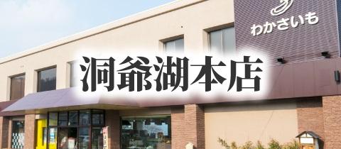 banner_toyakohonten_1_jp