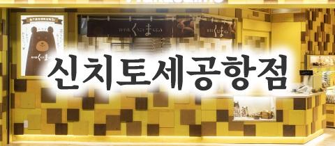 banner_newchioseairport_1_ko