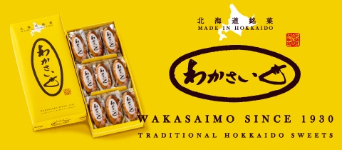 banner_wakasaimo_100