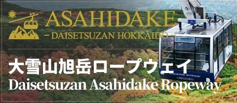banner_asahidakeropeway_480-210_jp