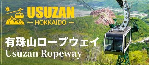 banner_usuzanropeway_480-210_jp