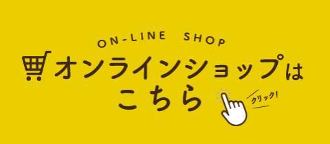 onlineshop_banner_s